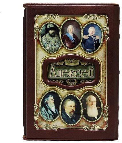 Подарочная книга в кожаном переплете. Великие имена. Алексей (в футляре) (фото)
