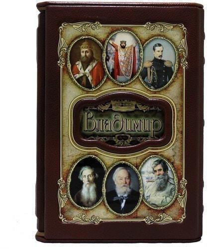 Подарочная книга в кожаном переплете. Великие имена. Владимир (в футляре) (фото)