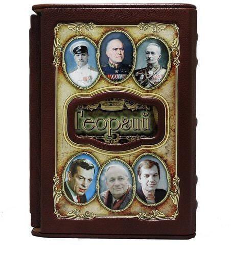 Подарочная книга в кожаном переплете. Великие имена. Георгий (в футляре) (фото)