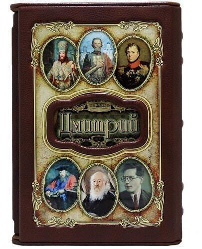 Подарочная книга в кожаном переплете. Великие имена. Дмитрий (в футляре) (фото)