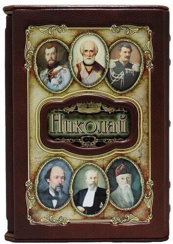 Подарочная книга в кожаном переплете. Великие имена. Николай (в футляре) (фото)
