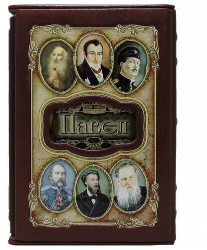 Подарочная книга в кожаном переплете. Великие имена. Павел (в футляре) (фото)