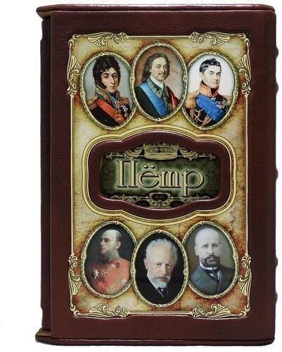 Подарочная книга в кожаном переплете. Великие имена. Петр (в футляре) (фото)