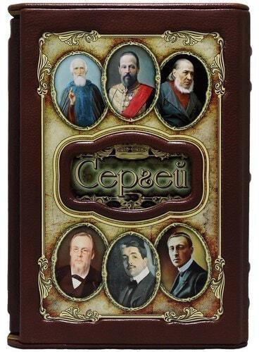 Подарочная книга в кожаном переплете. Великие имена. Сергей (в футляре) (фото)