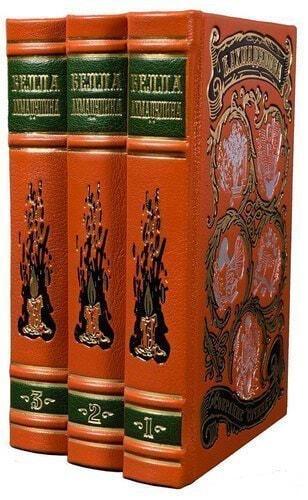 Подарочная книга в кожаном переплете. Ахмадулина Б. Собрание сочинений в 3-х томах (фото)