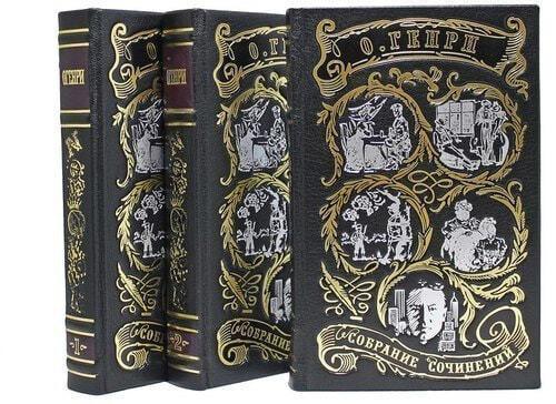 Подарочная книга в кожаном переплете. Генри О. Сочинения в 3-х томах (фото)