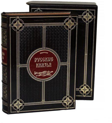 Подарочная книга в кожаном переплете. Русские князья (в футляре) (фото)