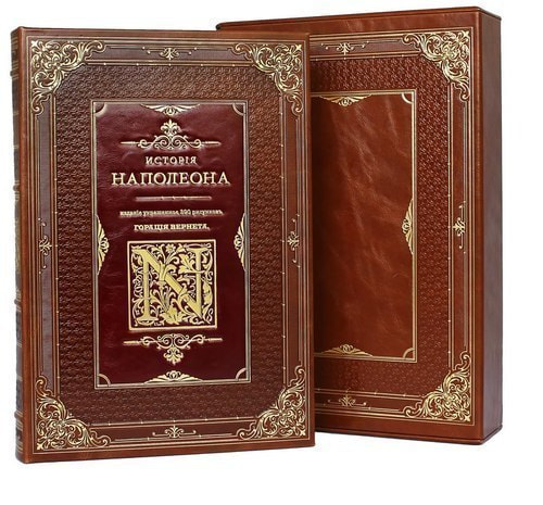 Подарочная книга в кожаном переплете. История Наполеона (в футляре) (фото)