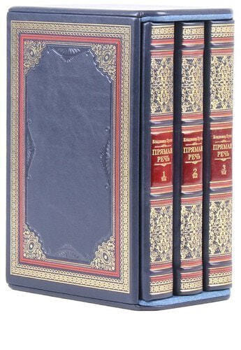 Подарочная книга в кожаном переплете. Владимир Путин. Прямая речь. В 3 томах (в футляре) (фото)