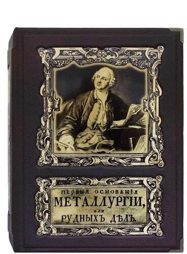 Подарочная книга в кожаном переплете. Первые основания металлургии или рудных дел (в коробе) (фото)