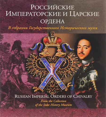 Подарочное издание. Российские Императорские и Царские ордена в собрании Государственного Исторического музея (фото)