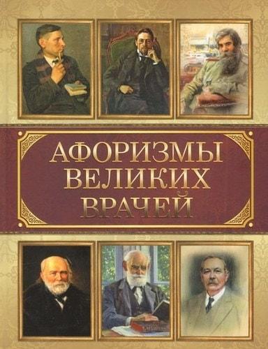 Подарочное издание. Афоризмы великих врачей (фото)