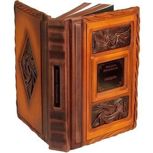 Подарочная книга в кожаном переплете. Никколо Макиавелли. Государь (фото)