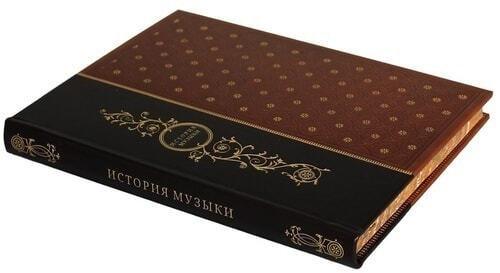 Подарочная книга в кожаном переплете. История музыки (фото)