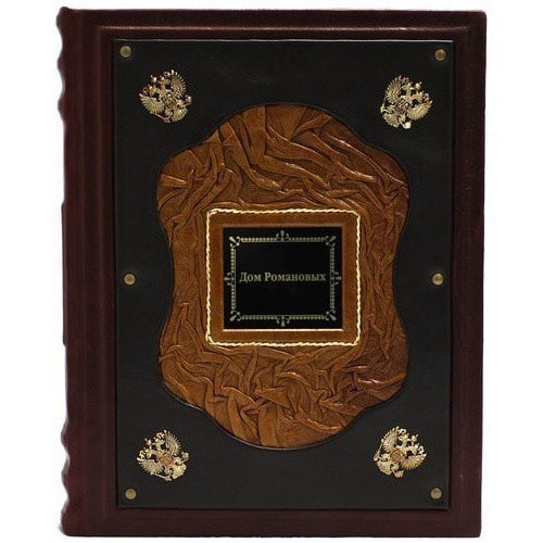 Подарочная книга в кожаном переплете. Дом Романовых (фото)