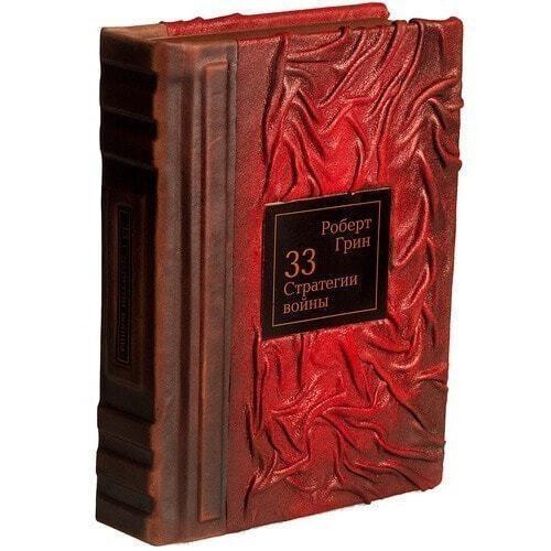 Подарочная книга в кожаном переплете. 33 стратегии войны (фото)