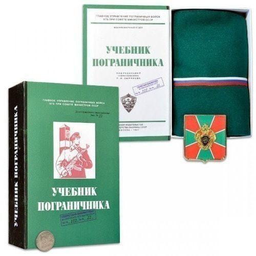 """Подарочный набор """"Учебник пограничника"""" с беретом (фото)"""
