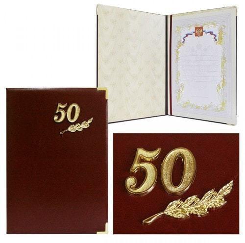 Папка юбилейная с адресом. 50 лет (фото)