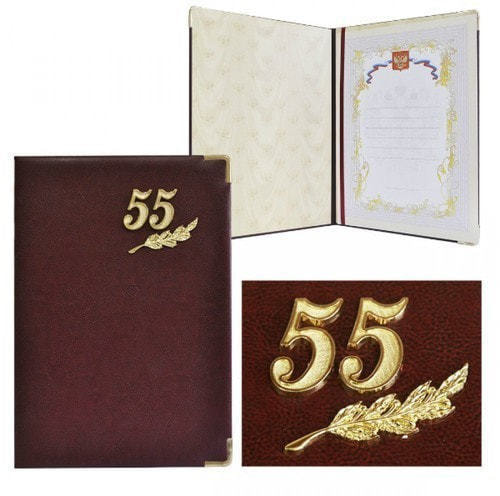 Папка юбилейная с адресом. 55 лет (фото)