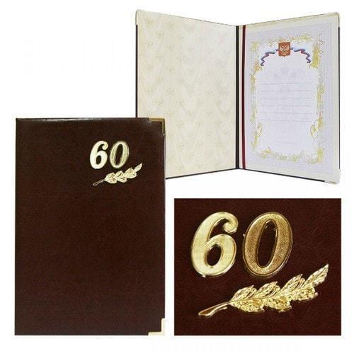 Папка юбилейная с адресом. 60 лет (фото)