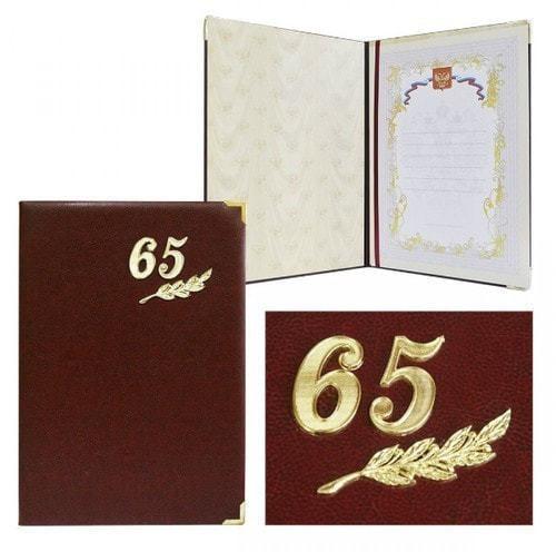 Папка юбилейная с адресом. 65 лет (фото)