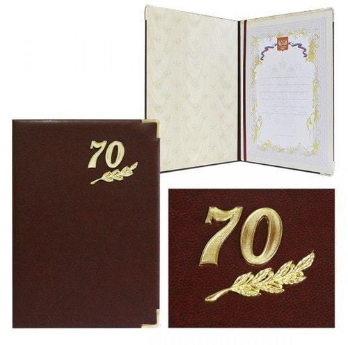 Папка юбилейная с адресом. 70 лет (фото)