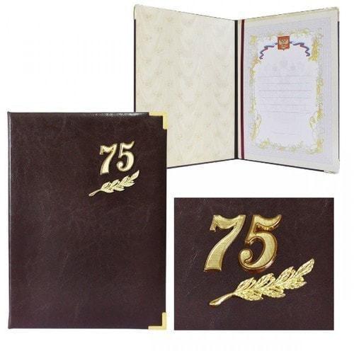 Папка юбилейная с адресом. 75 лет (фото)