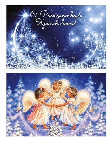 Подарочная флешка. С Рождеством Христовым