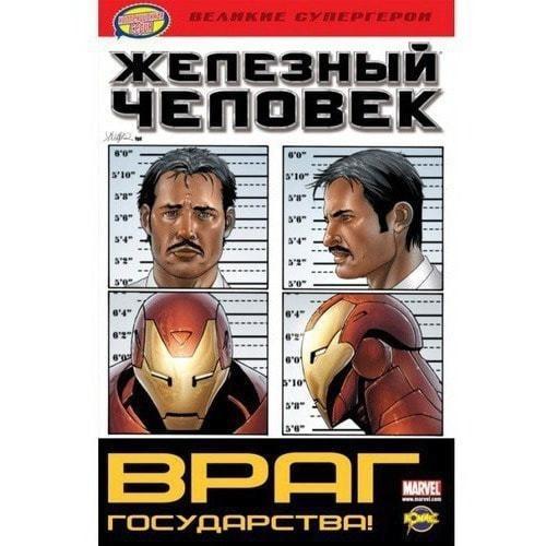Книга комиксов. Железный человек. Враг государства (фото)