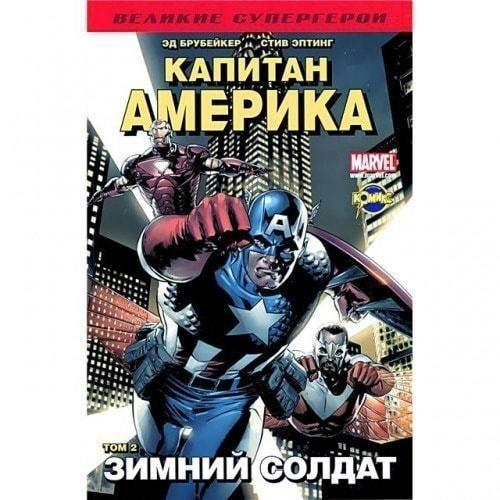 Книга комиксов. Капитан Америка. выпуск 2. Зимний солдат. (фото)