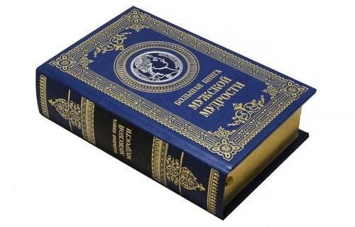 Подарочная книга в кожаном переплете. Большая книга мужской мудрости (фото)