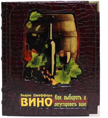 Подарочная книга в кожаном переплете. Джефорт Э. Вино (фото)