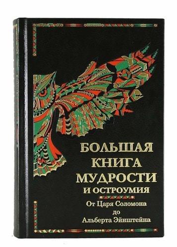 Подарочная книга в кожаном переплете. Большая книга мудрости и остроумия. От Царя Соломона до Альберта Энштейна (фото)
