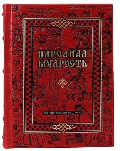 Подарочная книга в кожаном переплете. Народная мудрость. Сборник русских пословиц (фото)