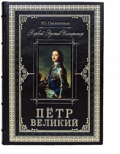 Подарочная книга в кожаном переплете. Петр Великий. Первый русский император (фото)