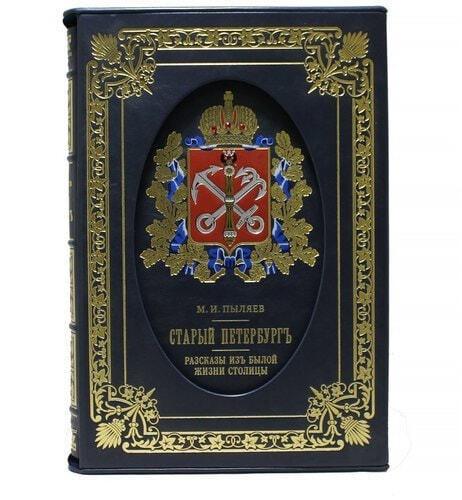 Подарочная книга в кожаном переплете. Старый Петербург (в футляре) (фото)