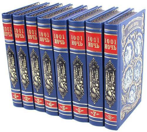 Подарочная книга в кожаном переплете. Тысяча и одна ночь (в 8-ти томах) (фото)