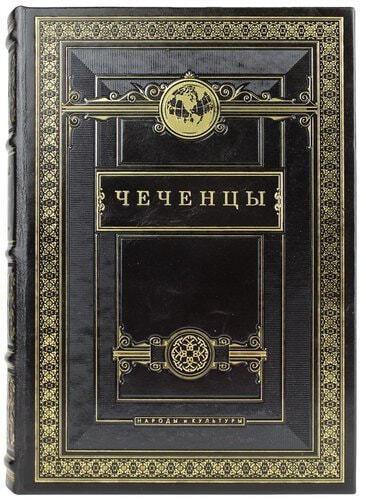 """Подарочная книга в кожаном переплете. Чеченцы.""""Народы и культуры"""" (фото)"""