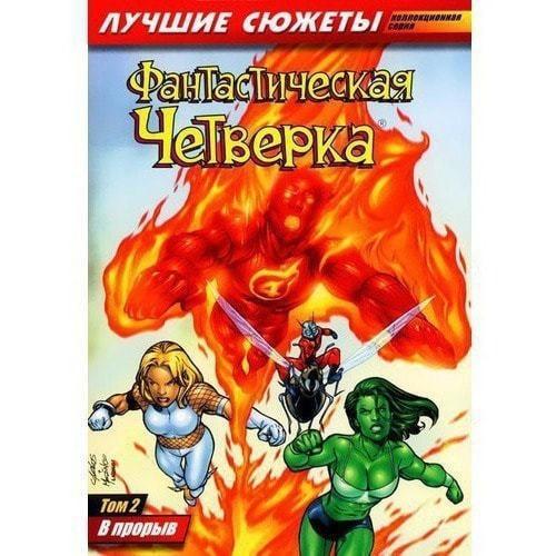 Книга комиксов. Фантастическая четверка. выпуск 2. В прорыв (фото)