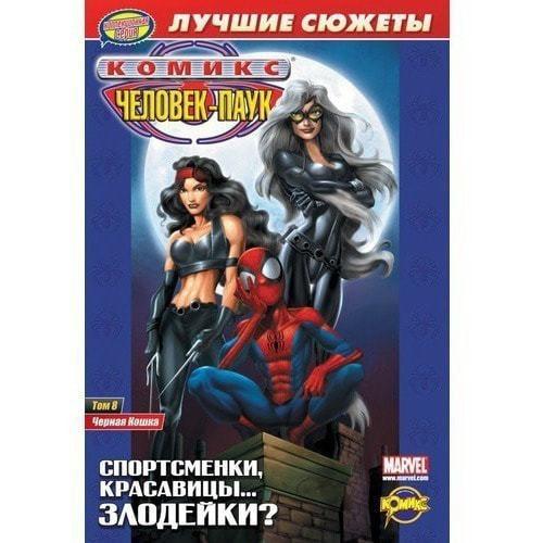 Книга комиксов. Человек-Паук. Том 8. Черная кошка (фото)