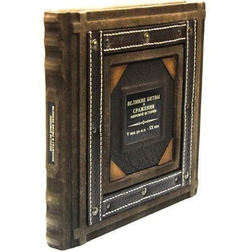 Подарочная книга в кожаном переплете . Великие битвы и сражения мировой истории (фото)