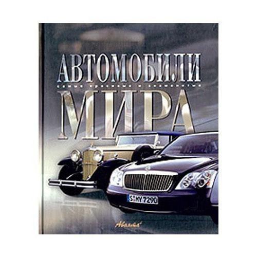 Подарочное издание. Автомобили мира (фото)