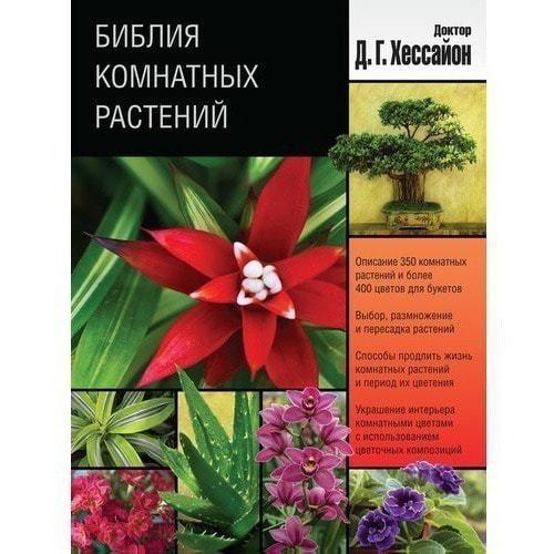 Д.Г. Хессайон. Библия комнатных растений (фото)