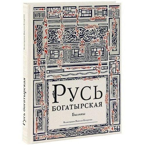 Подарочное издание. Русь богатырская. Былины в пересказе Ирины Карнауховой (фото)