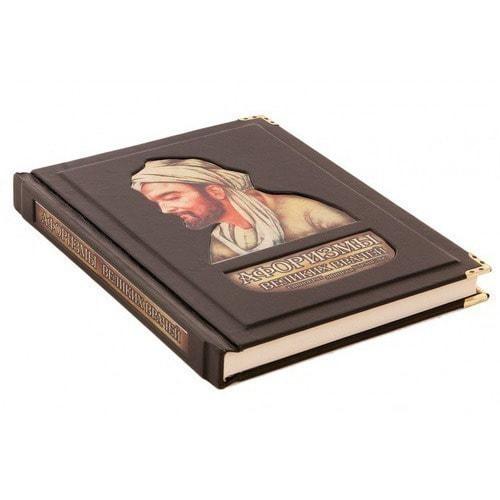 Подарочная книга в кожаном переплете. Афоризмы великих врачей.