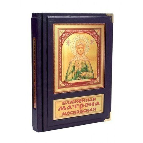Подарочная книга в кожаном переплете. Блаженная Матрона Московская (фото)