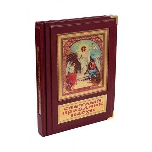 Подарочная книга в кожаном переплете. Светлый праздник Пасхи (фото)
