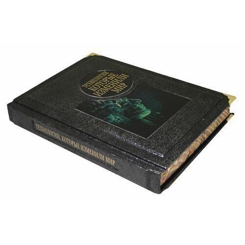 Подарочная книга в кожаном переплете. Технологии которые изменили мир (фото)