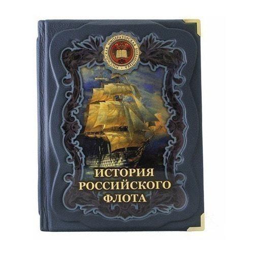 Подарочная книга в кожаном переплете. История российского флота (фото)