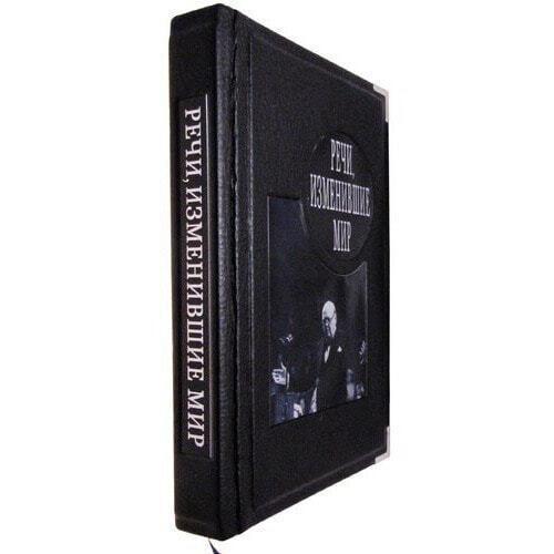 Подарочная книга в кожаном переплете. Речи, изменившие мир (фото)